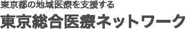 東京総合医療ネットワーク
